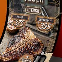 tesla_steak_00